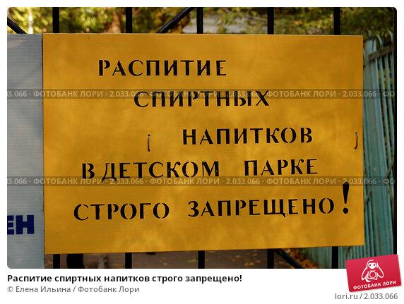Распитие спиртных напитков строго запрещено!, фото 2033066, снято 8...