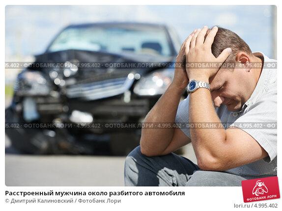 http://prv2.lori-images.net/rasstroennyi-muzhchina-okolo-razbitogo-avtomobilya-0004995402-preview.jpg