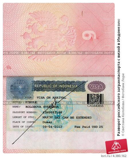 Как сделать страницу паспорта