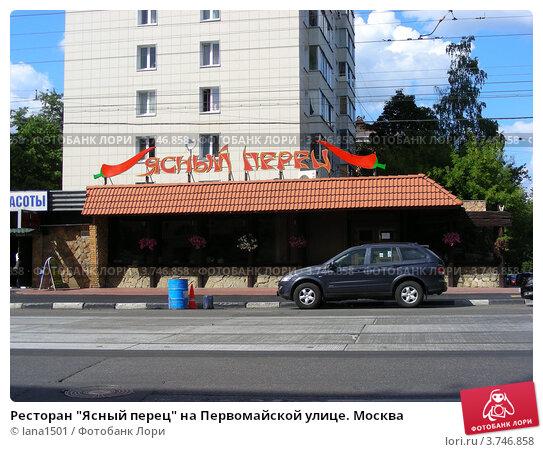 http://prv2.lori-images.net/restoran-yasnyi-perets-na-pervomaiskoi-ulitse-moskva-0003746858-preview.jpg