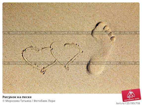 рисунок на песке тема лето