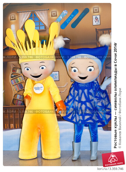 Ростовые куклы — символы олимпиады в Сочи 2014г, фото № 3359746, снято 22 ноября 2014 г. (c) Ковалев Василий / Фотобанк Лори