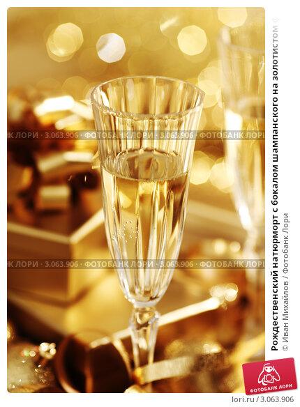 Натюрморт с бокалом шампанского