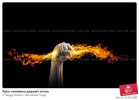 Как сделать огонь на руках в фотошопе - Ekolini.ru
