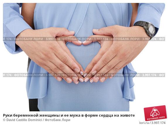 На какую руку обопрется беременная
