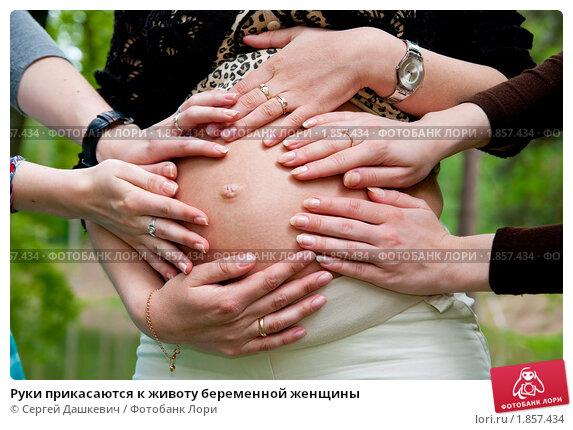 Сонник дотронуться до беременной 199