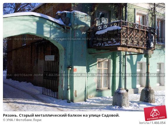 Балкон рязань официальный сайт фото