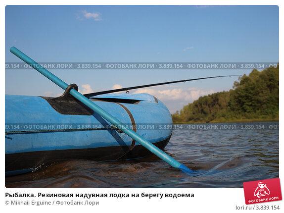 проушина для резиновой лодки