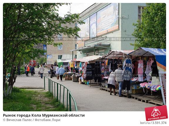 Рынок города Кола Мурманской области; фотограф Вячеслав Палес; дата съёмки 11 июня 2012 г.; фото 3591374.
