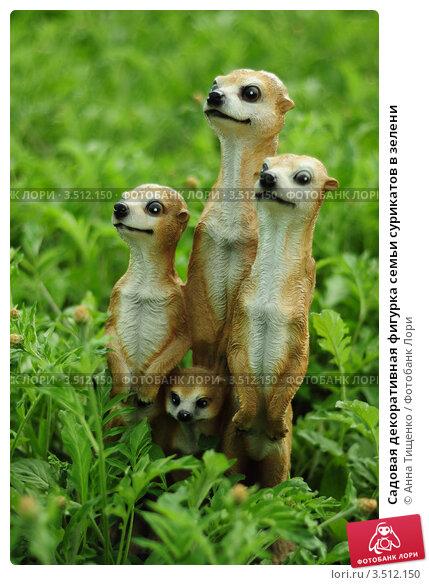 Садовая декоративная фигурка семьи сурикатов в зелени, фото № 3512150, снято 6 мая 2012 г. (c) Анна Тищенко / Фотобанк Лори