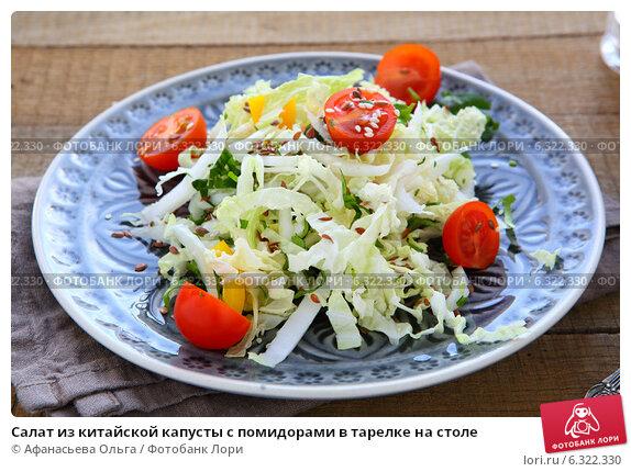 Салат из китайской капусты с помидорами и сыром