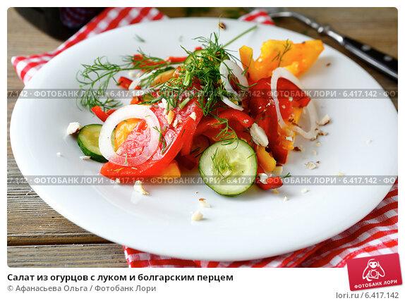 Салат из огурцов с луком и перцем