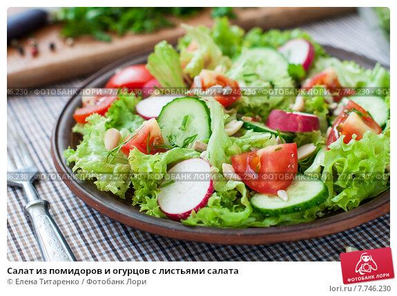 Легкий салаты из помидоров