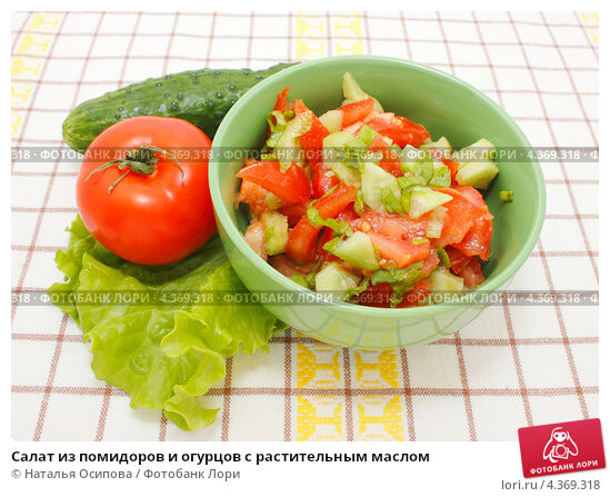 Лучшие салаты с помидорами и огурцами