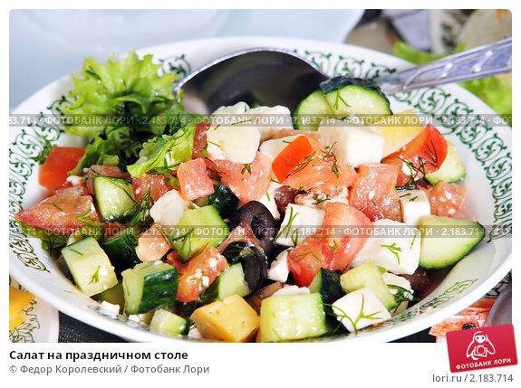 Наилучшие рецепты салатов к празднику с фото