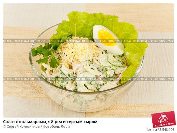 Салат с кальмарами с сыром и яйцом