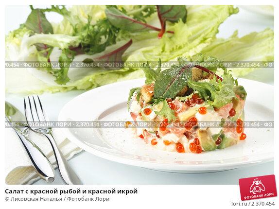 Рецепт салата с красной рыбой и красной икрой с