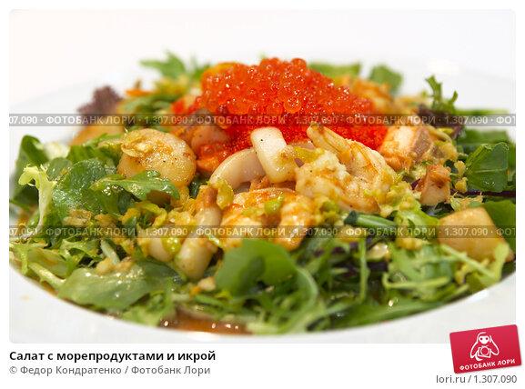Салаты с морепродуктами и икрой рецепты