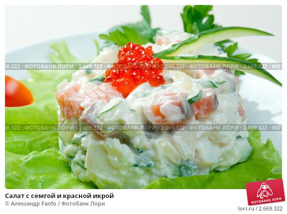 Салат с семгой и красной икры