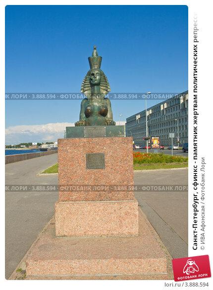 Санкт петербург сфинкс памятник