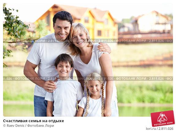 Счастливая семья на отдыхе фото