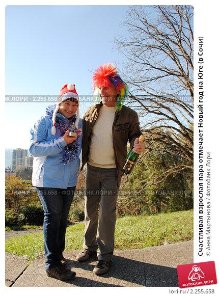 Счастливая взрослая пара отмечает Новый год на Юге (в Сочи), фото № 2255658, снято 1 января 2011 г. (c) Анна Мартынова / Фотобанк Лори
