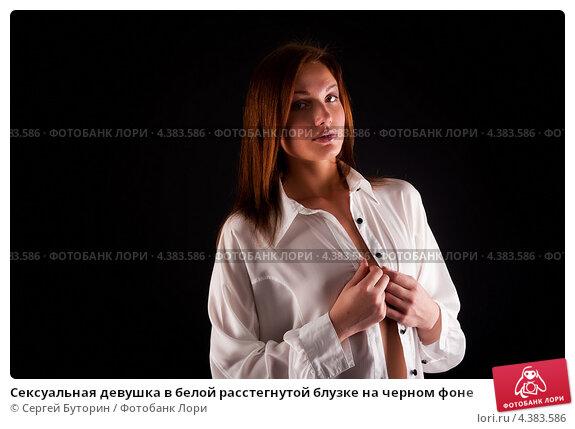 Расстегнутая блузка секс 20 фотография