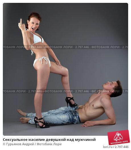 секснасилие женщин над мужиками