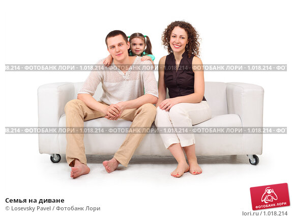 Семья на диване смотрите также