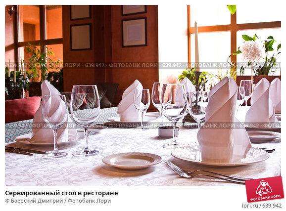Как сервируют стол в ресторане