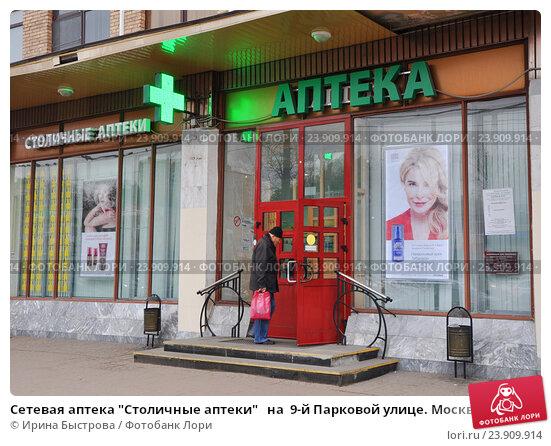 Арендовать торговую площадь 36 м sup 2/sup в москве по адресу россия, москва, 9-я парковая улица, вл61
