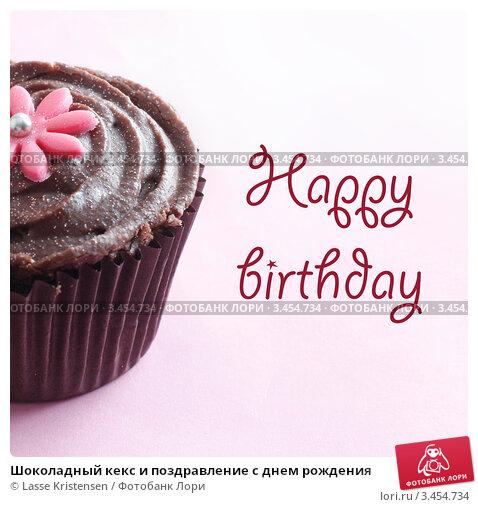 Открытка с днем рождения кекс 33