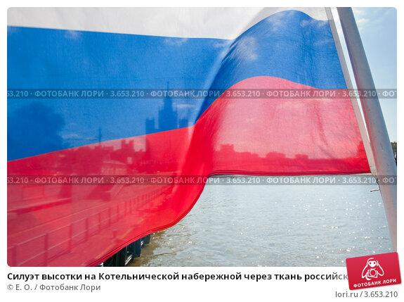 ткань для флага