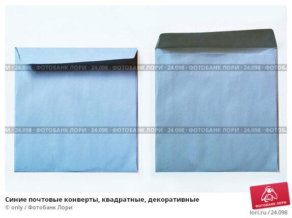 Синие почтовые конверты, квадратные, декоративные; фотограф only; дата съёмки 23 февраля 2007 г.; фото 24098.
