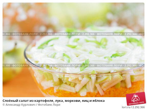Салат из картошки сыра моркови и