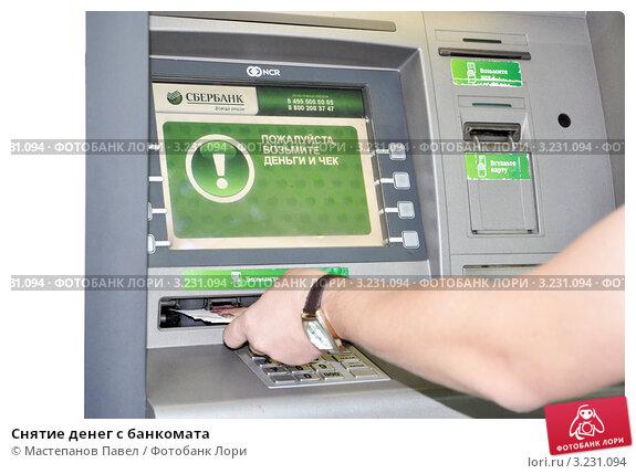 Снятие наличных денег через банкомат сбербанка