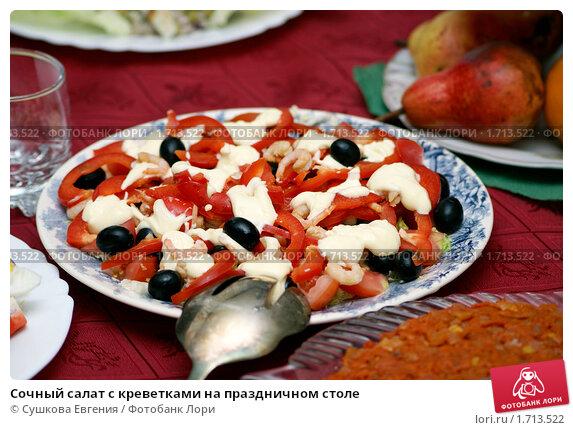 Вкусные салаты с креветками к праздничному столу рецепты