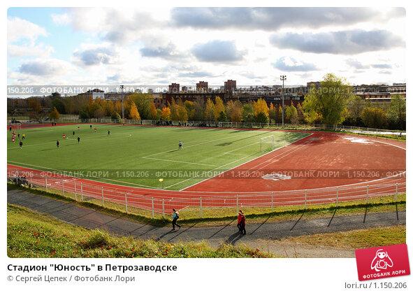 """Стадион  """"Юность """" в Петрозаводске, фото 1150206."""