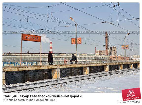 Станция Катуар Савёловской железной дороги; фотограф Елена Коромыслова; дата съёмки 7 февраля 2012 г.; фото 3235430.