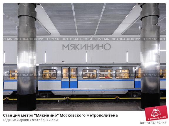 "Станция метро  ""Мякинино "" Московского метрополитена, фото 3159146, снято 14 января 2012 г. (c) Денис Ларкин / Фотобанк..."