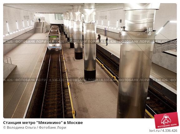 "Станция метро  ""Мякинино "" в Москве; фотограф Володина Ольга; дата съёмки 24 февраля 2013 г.; фото 4336426."
