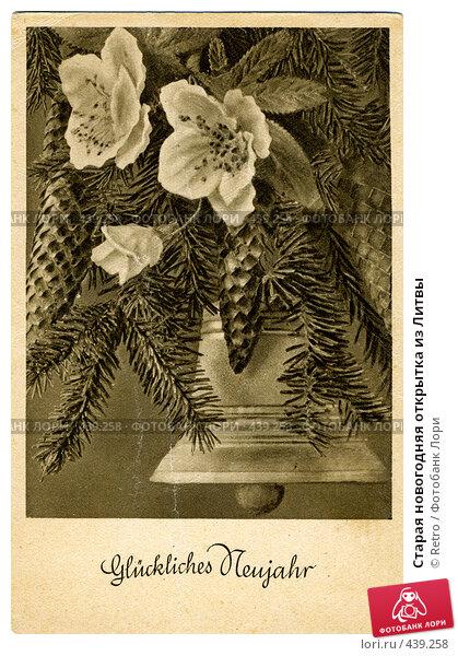 Красивые открытки открытки из литвы