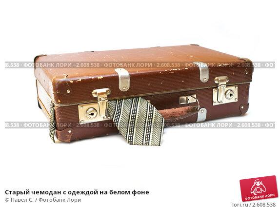 Старый чемодан с одеждой на белом фоне, фото N 2608538 (c) Павел С...