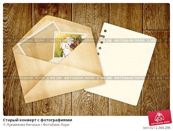 Как сделать конверт из фотографий