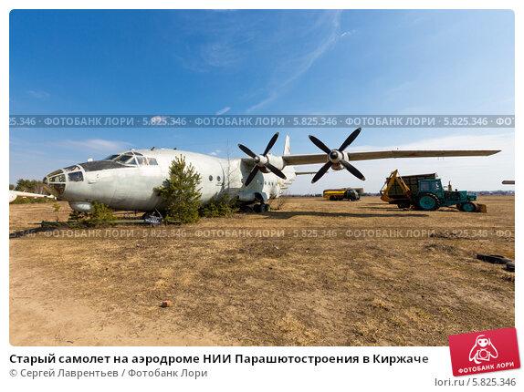 Старый самолет на аэродроме НИИ Парашютостроения в Киржаче; фото 5825346, фотограф Сергей Лаврентьев. Фотобанк Лори - Продажа фо