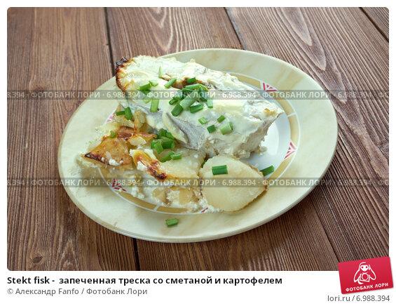 Треска со сметаной и помидорами в духовке рецепт