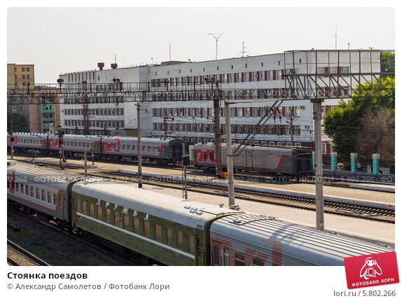 Стоянка поездов, фото № 5802266, снято 2 июня 2012 г. (c) Александр Самолетов / Фотобанк Лори