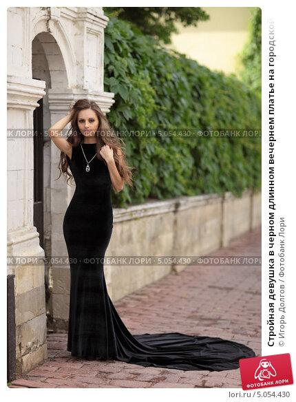 Девушка в длинном черном платье