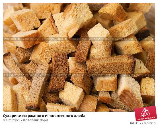 Как сделать сухарики с хлеба дома