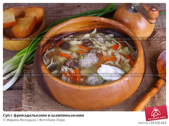 Суп с фрикадельками и грибами рецепт с фото пошагово